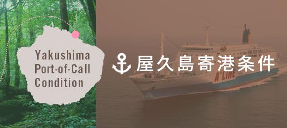 屋久島寄港条件