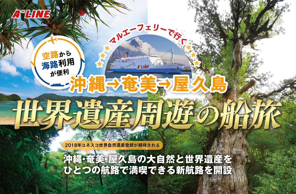 沖縄→奄美→屋久島 世界遺産周遊の船旅