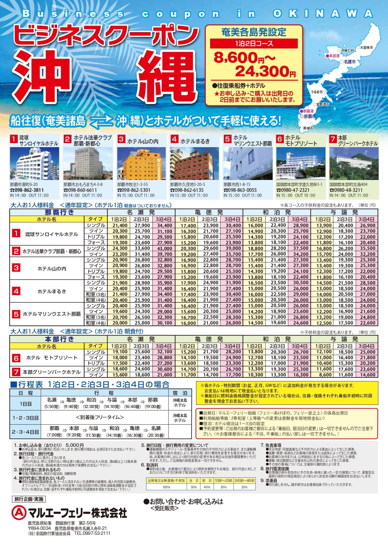 ビジネスクーポン沖縄