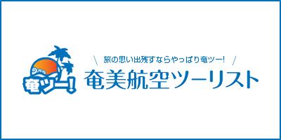 株式会社奄美航空