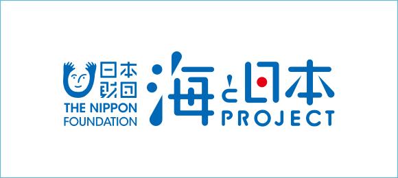 海と日本PROJECT【日本財団】ウェブサイト