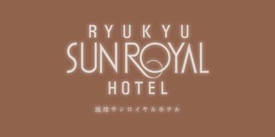 琉球サンロイヤルホテル株式会社