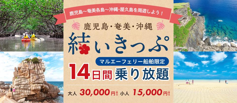 鹿児島・奄美・沖縄「結いきっぷ」(14日間乗り放題)
