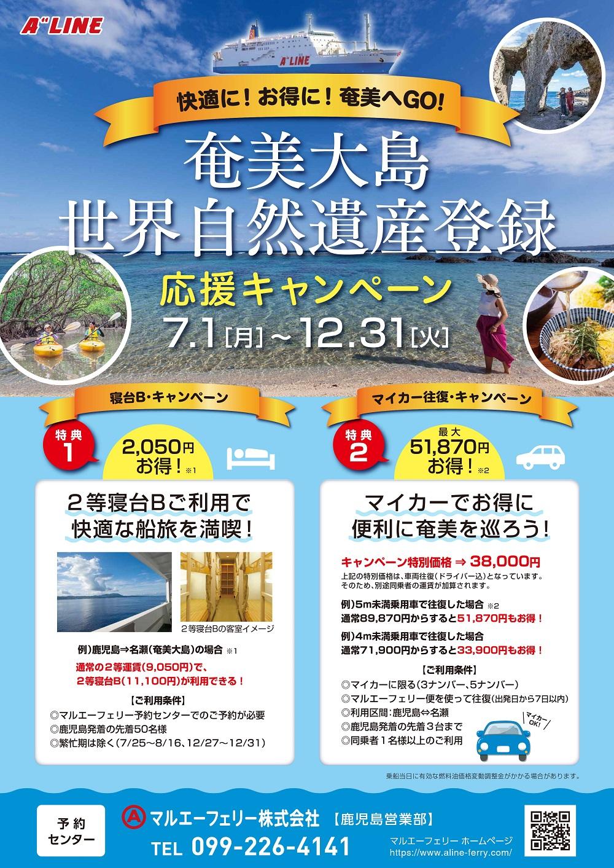 奄美大島世界自然遺産登録応援キャンペーン