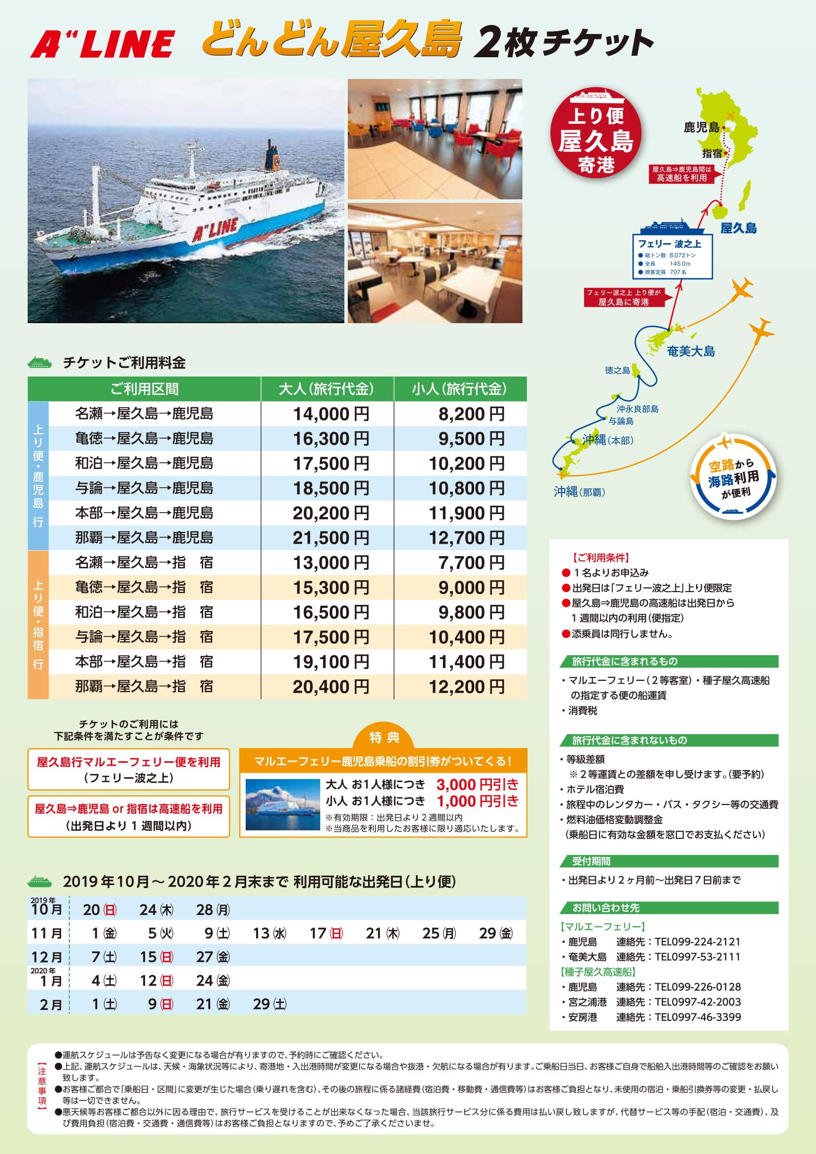 奄美→屋久島便がいよいよ就航